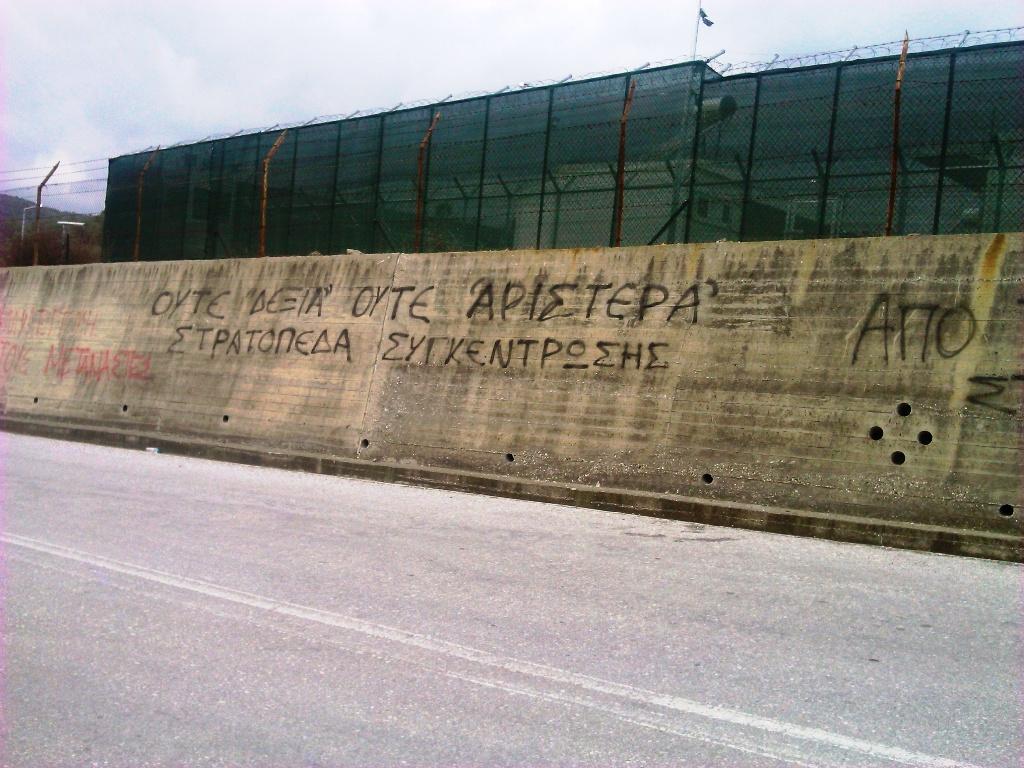 Ούτε 'δεξιά' ούτε 'αριστερά' στρατόπεδα συγκέντρωσης