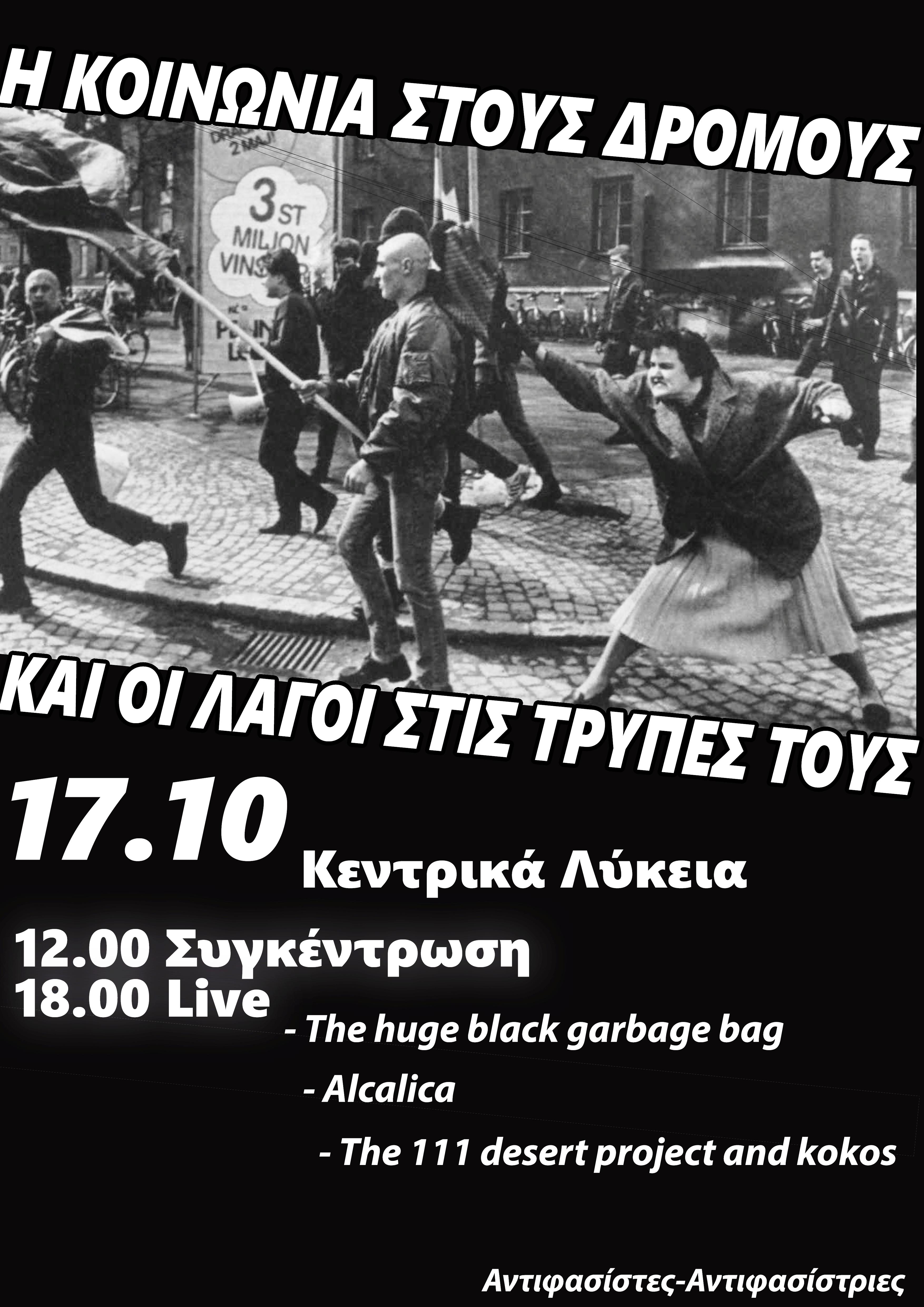 antifa_mytilene