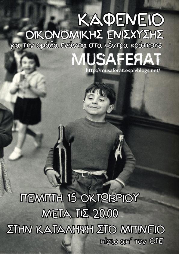 musaferatkafeneio2