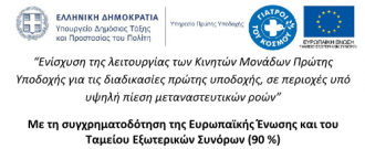 mdmgreece-enishisi-kiniton-monadon-330x135