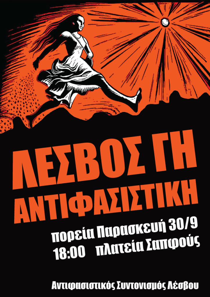final_poster_antifa_gr_web